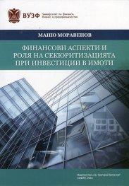 Финансови аспекти и роля на секюритизацията при инвестиции в имоти