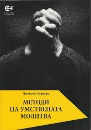 Методи на умствената молитва