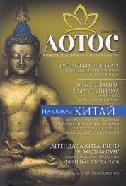 Лотос - Алманах за будизъм и източни култури Бр.3/2021