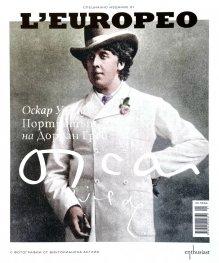 L`Europeo.Специално издание 01: Оскар Уайлд - Портретът на Дориан Грей