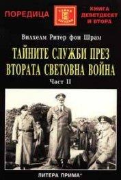 Тайните служби през Втората световна война ч.II