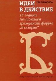 """Идеи в действие. 15 години Национален граждански форум """"Българка"""""""