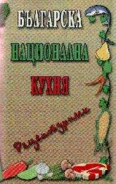 Българска национална кухня-рецептурник