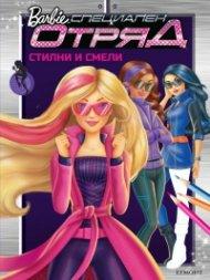 Barbie: Специален отряд: Стилни и смели