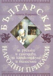 Български народни приказки за русалки и самодиви, за караконджули и таласъми