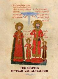 THE GOSPELS OF TSAR IVAN ALEXANDER