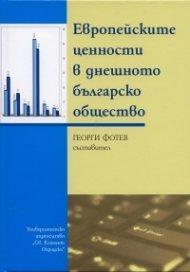 Европейските ценности в днешното българско общество
