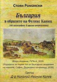 България в образите на Феликс Каниц (68 литографии, 8 цветни репродукции)