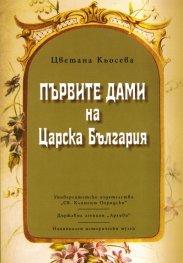 Първите дами на Царска България