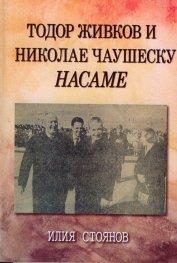 Тодор Живков и Николае Чаушеску