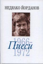 Съчинения в 12 тома Т.5: Пиеси 1966-1972