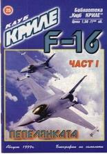 Клуб Криле Бр.25/99 - F 16