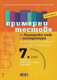 Примерни тестове по бълг. език и литература за 7 клас за ВО и прием в гимназия (по новия формат)