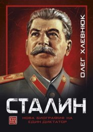 Сталин. Нова биография на един диктатор