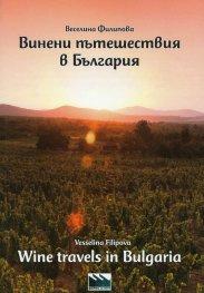 Винени пътешествия в България