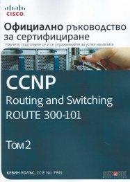 Официално ръководство за сертифициране CCNP Routing and Switching ROUTE 300-101 Т.2
