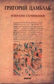 Избрани съчинения/ Григорий Цамблак