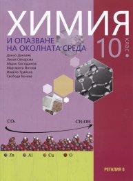 Химия и опазване на околната среда за 10 кл.
