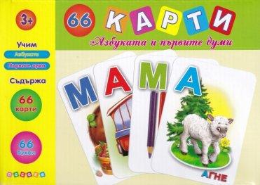 66 карти: Азбуката и първите думи