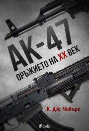 АК-47. Оръжието на ХХ век