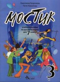 Мостик 3: Учебное пособие по русскому языку для 7 класса