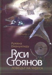 Руси Стоянов Ловецът на чудеса