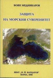 Защита на морския суверенитет