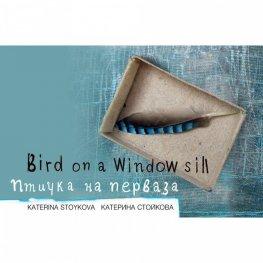Птичка на перваза (двуезично издание)
