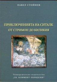 Приключенията на Ситалк: От Стримон до Киликия