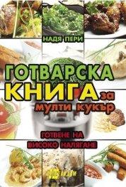Готварска книга за мулти кукър - готвене на високо налягане