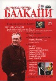 Литературни Балкани; Бр.21/2011