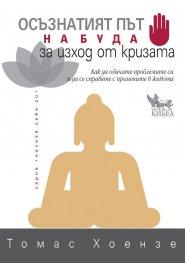 Осъзнатият път на Буда за изход от кризата
