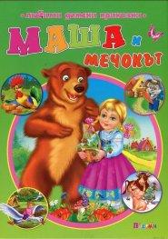 Маша и мечокът (Любими детски приказки)
