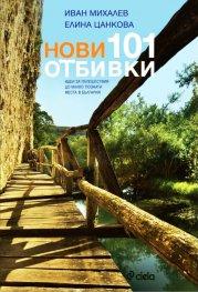 Нови 101 отбивки (Идеи за пътешествия до малко познати места в България)