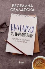 България за начинаещи. Джаз сюжети и портрети