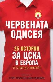 Червената одисея. 25 истории за ЦСКА в Европа