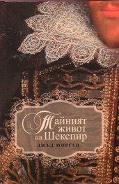 Тайният живот на Шекспир