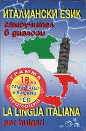 Италиански език: Самоучител в диалози + CD (ново издание)