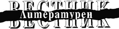 Литературен вестник;Бр.17/2004