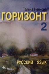 Горизонт 2: Русский язык для второго года обучения