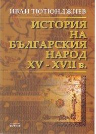 История на българския народ XV - XVII в.
