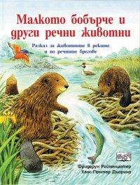 Малкото бобърче и други речни животни. Разказ за животните в реките и по речните брегове