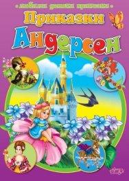 Приказки - Андерсен (Любими детски приказки)