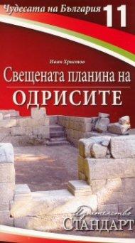 Чудесата на България 11: Свещената планина на Одрисите