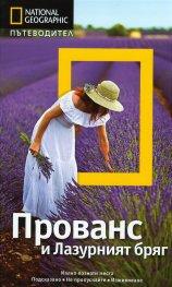 Пътеводител Прованс и Лазурният бряг/ National Geographic